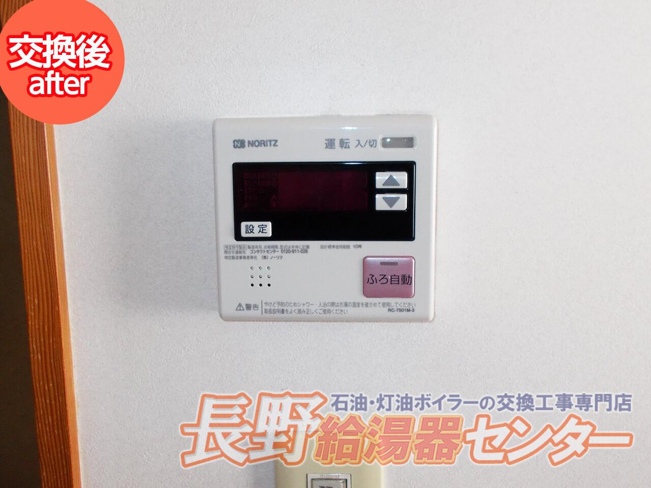 上田市 OTQ-G402SAからOTQ-G4702SAWへ交換工事