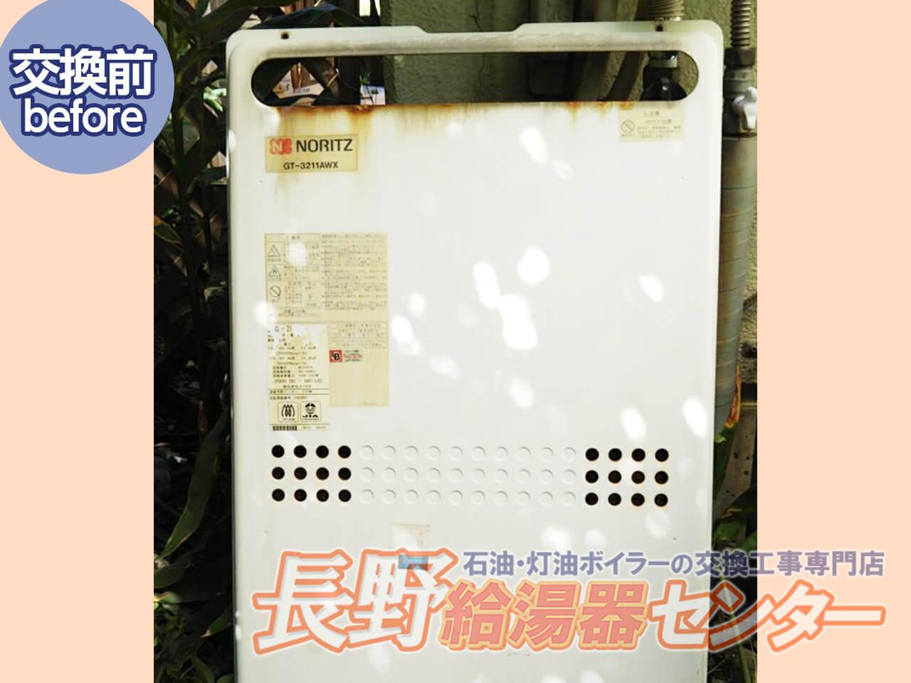 上田市 GT-3211AWXからGT-C2462AWXへ交換工事です。