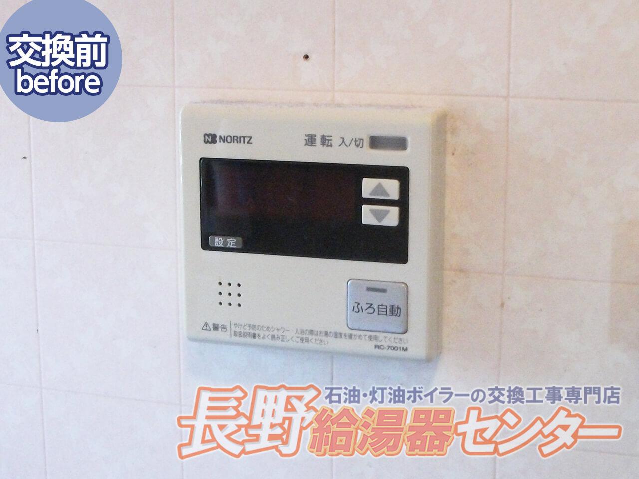 長野市 OTQ-405SAYからOTQ-4704SAYへ交換工事