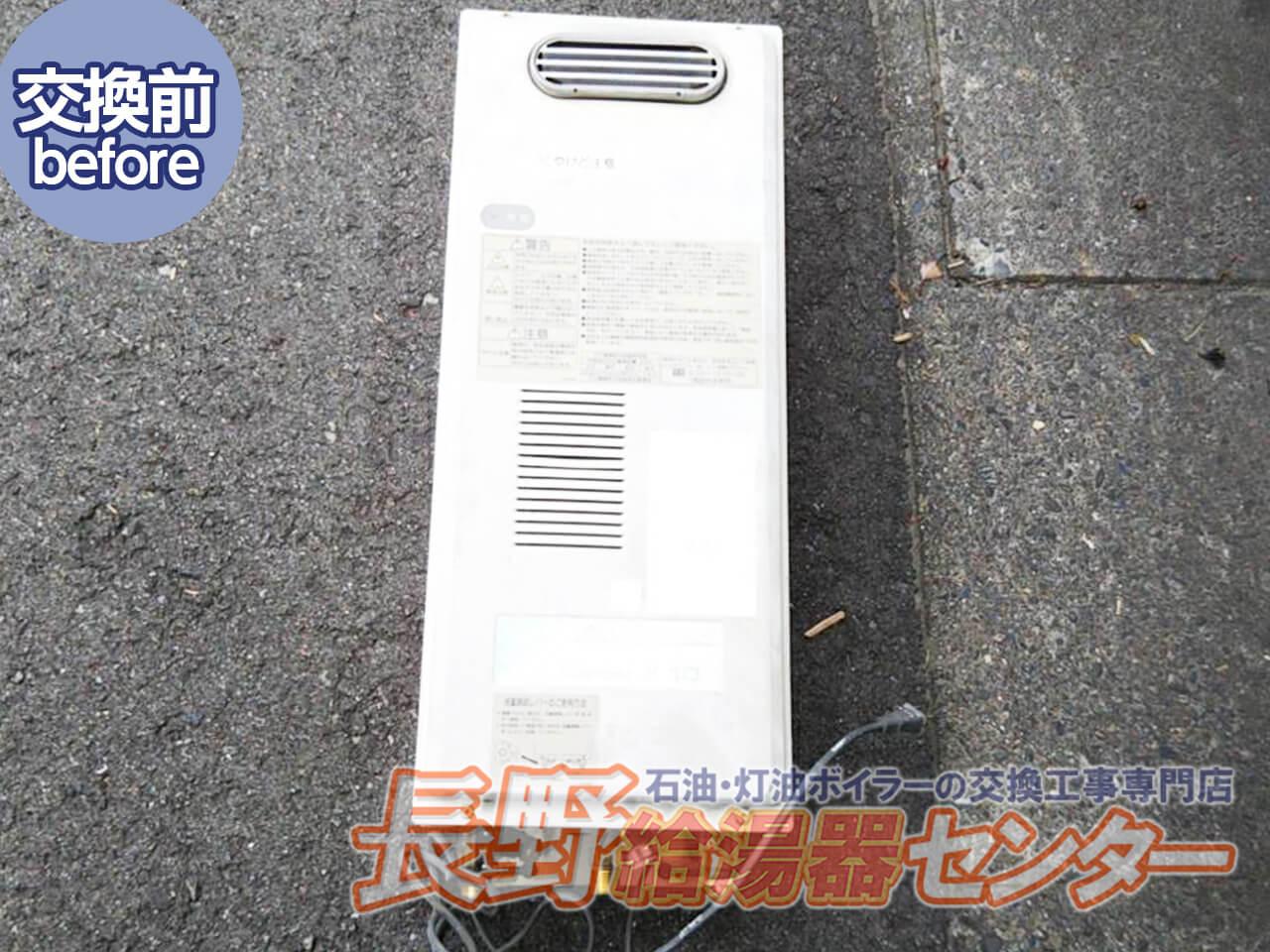 長野市 TOTO給湯専用CUSTOM-U10からGQ-1639WSへ交換工事