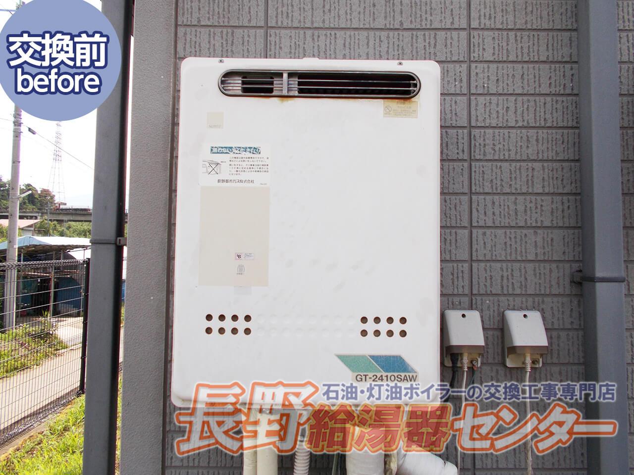 松本市 T-2410SAWからRUF-A2405SAW(A)へ交換工事