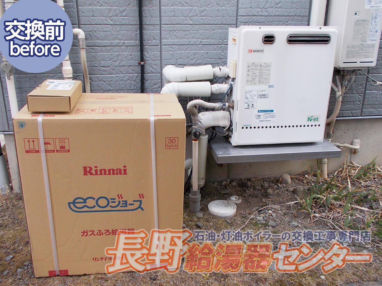 長野市 GT-2416ARXからRUF-E2405AGへ交換工事