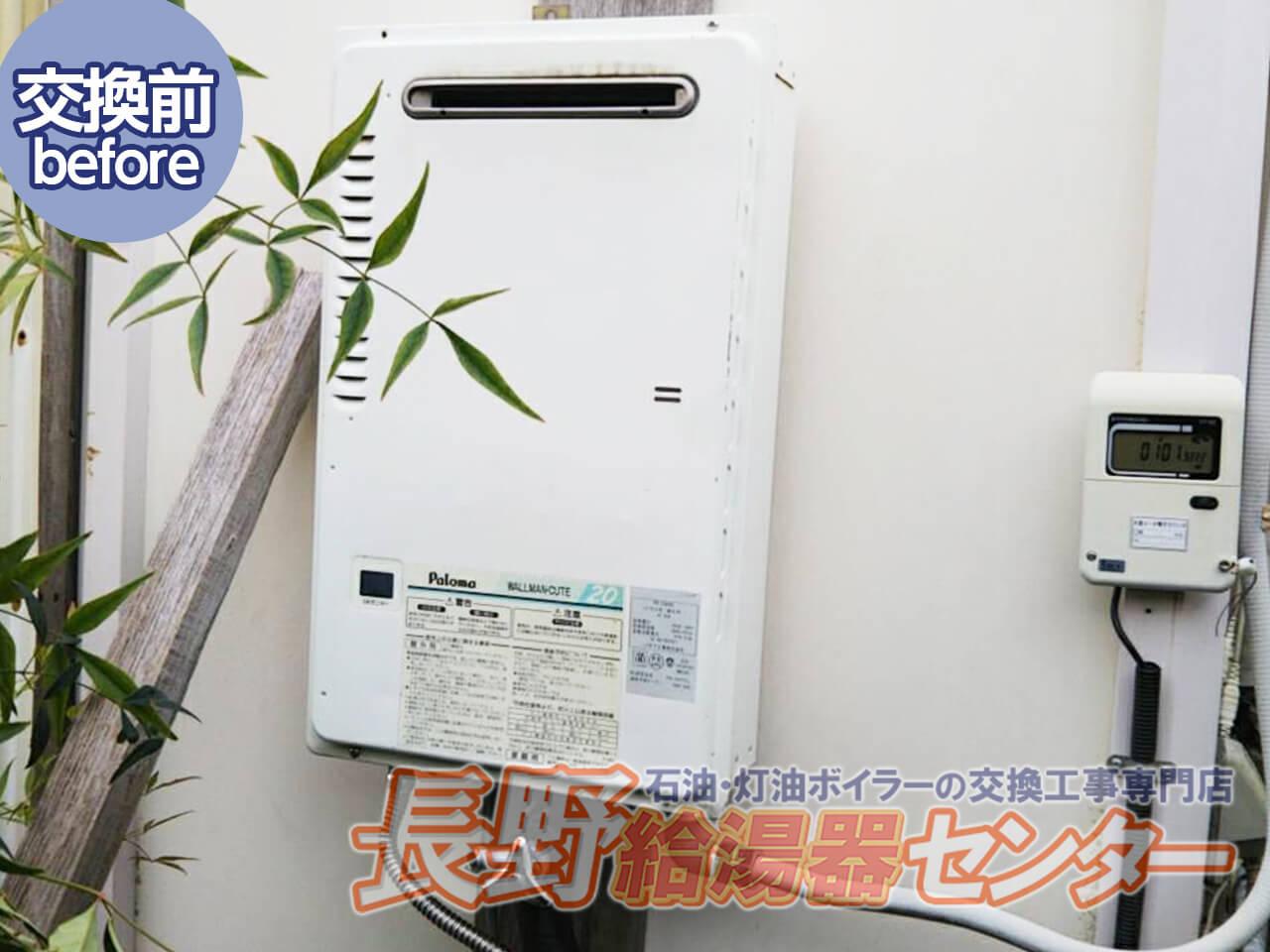 佐久市 パロマPH-20KWQからノーリツGQ-2039WSへ交換工事