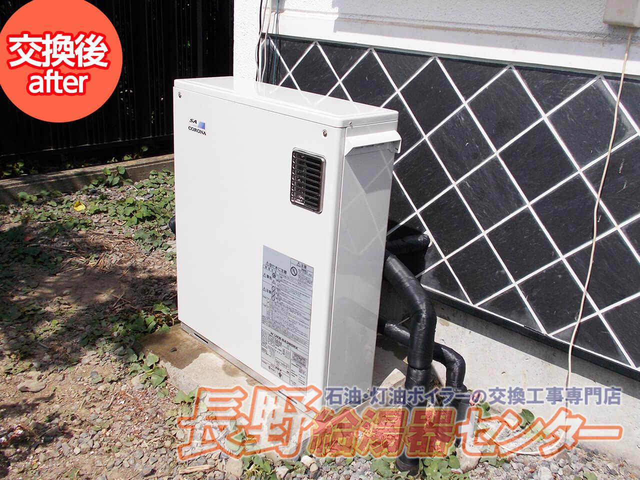 飯田市 RUX-1000UWFK(a)からRUX-A1611W-Eへ交換工事