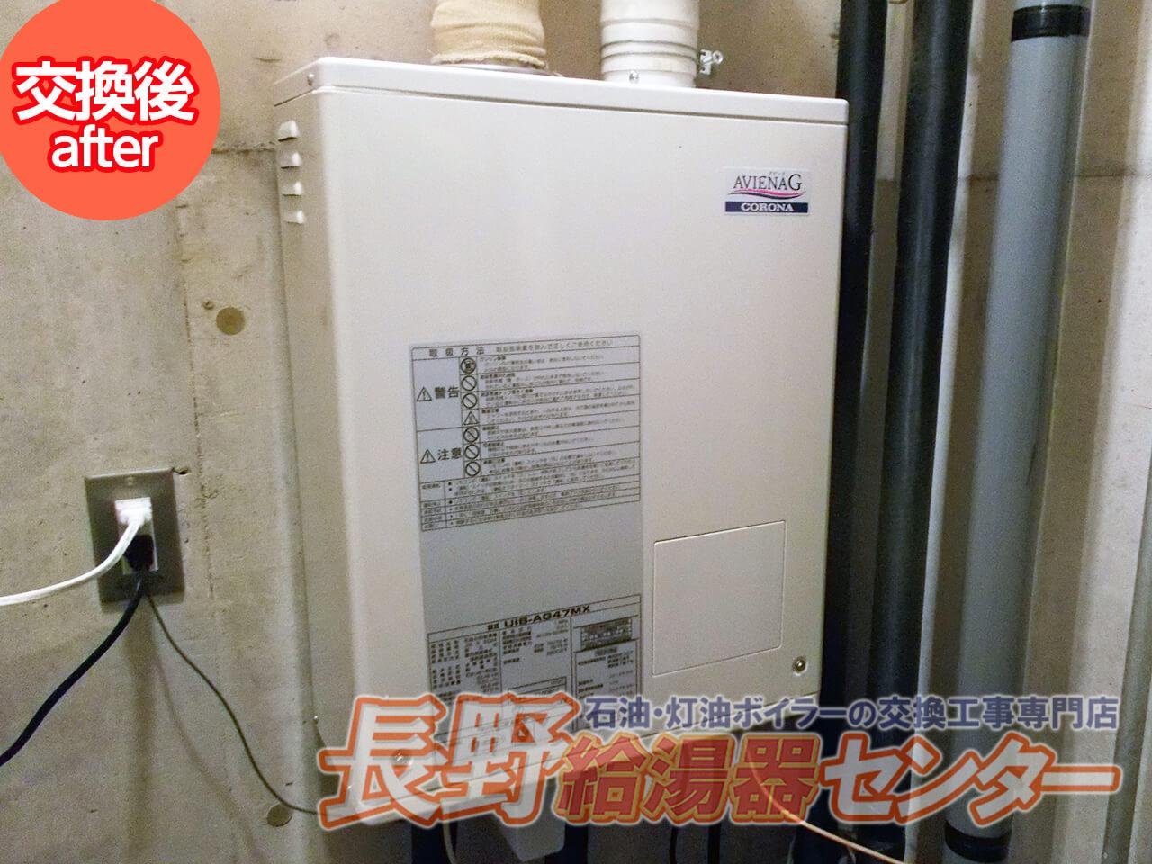 UIB-G4000HTからUIB-AG47MX(FFW)へ交換工事