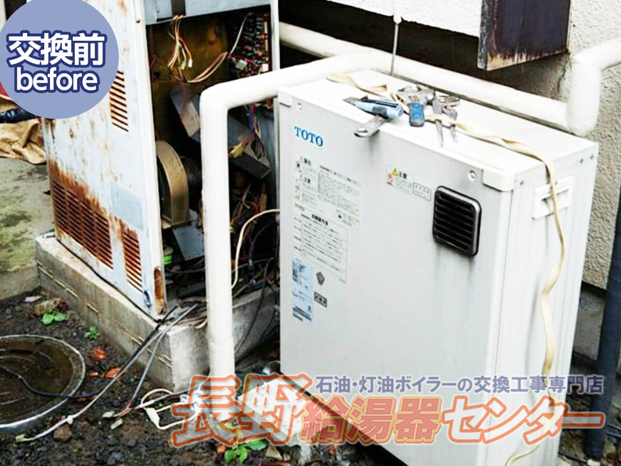 長野市 RPH33KからUKB-SA470AMXへ交換工事