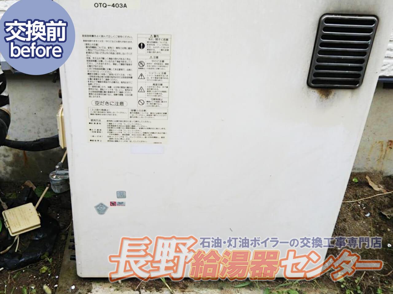 伊勢崎市 OTQ-403AからOTQ-C4705AYへ交換工事
