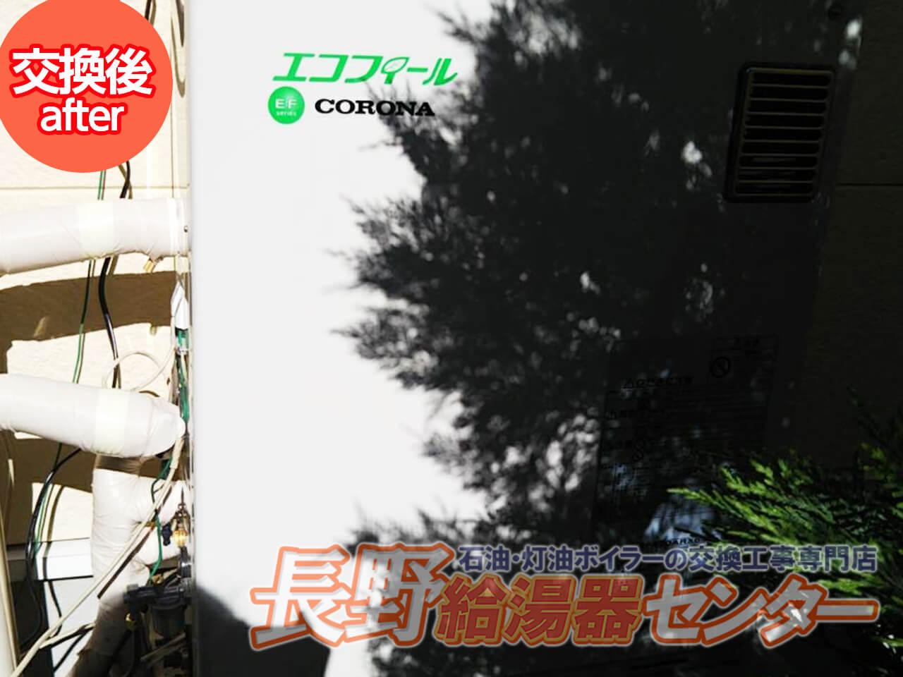 松本市 TOTOユプロからUKB-EF470ARX5-S(M)へ交換工事