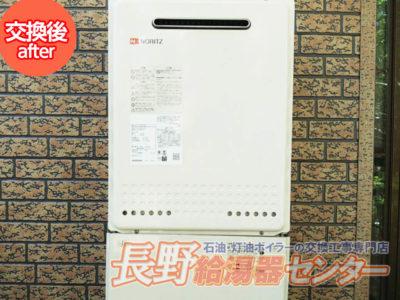 軽井沢町 RUF-A2000SAW(A)からGT-2460SAW