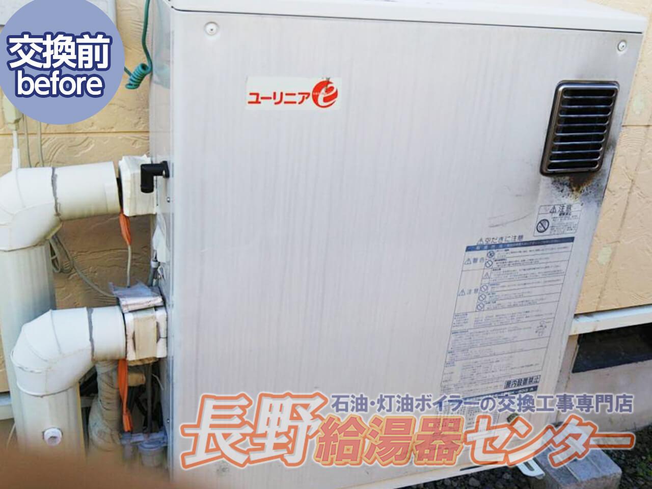 須坂市 ユーリニアからUKB-EF470FRX5へ交換工事