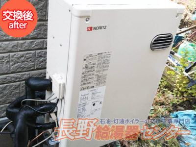 松本市 OW-4MAH1ZAからOTQ-C4705SAYへ交換工事
