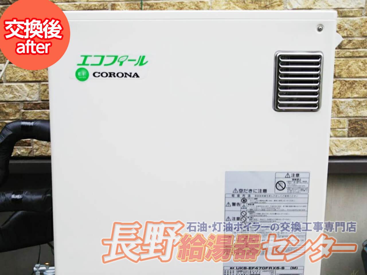 長野市 RPE33からUKB-EF470FRX5-S(M)へ交換工事