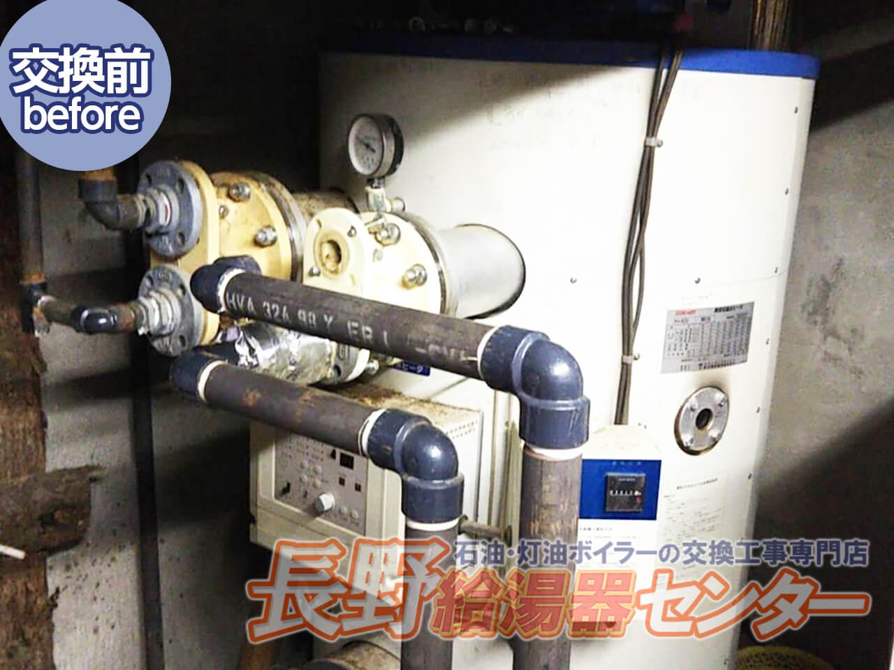 上高井郡高山村 業務用ボイラー OQB-407WZFFへ交換工事