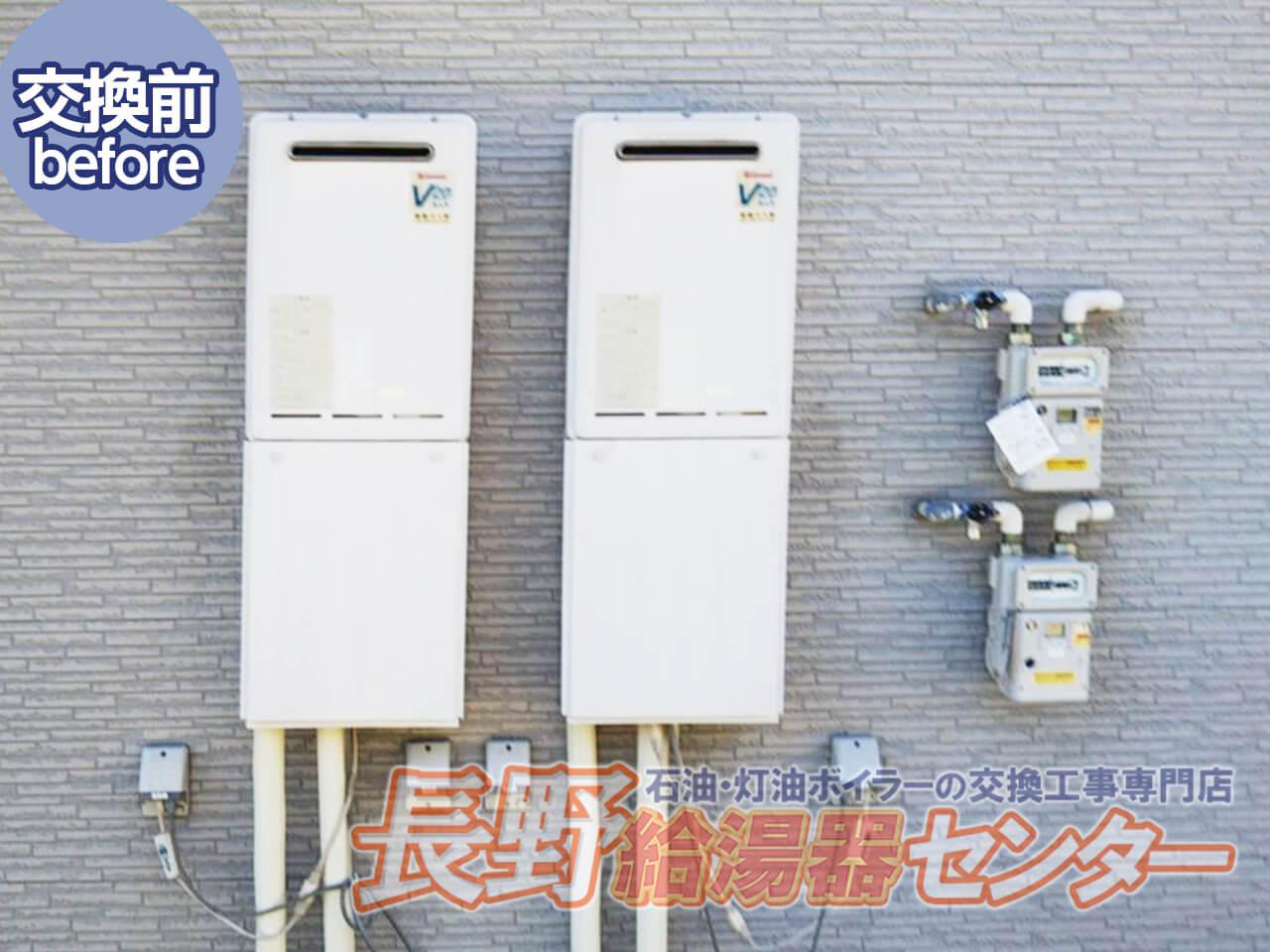 小諸市 LPG給湯専用からFH-2010AWへ交換工事