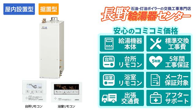 石油給湯器【コロナ】据置型/屋内設置型/強制排気