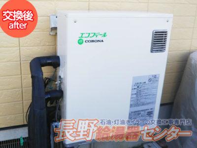 長野市 OTQ-401AYからUKB-EF470FRX5へ交換工事