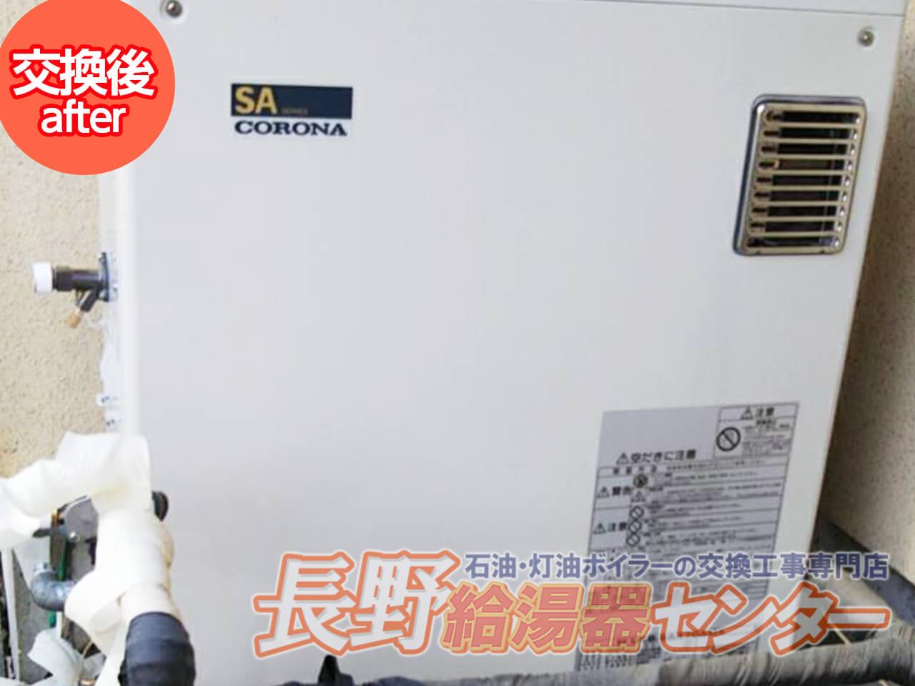 飯田市 TOTOユプロ32からUKB-SA470AMXへ交換工事