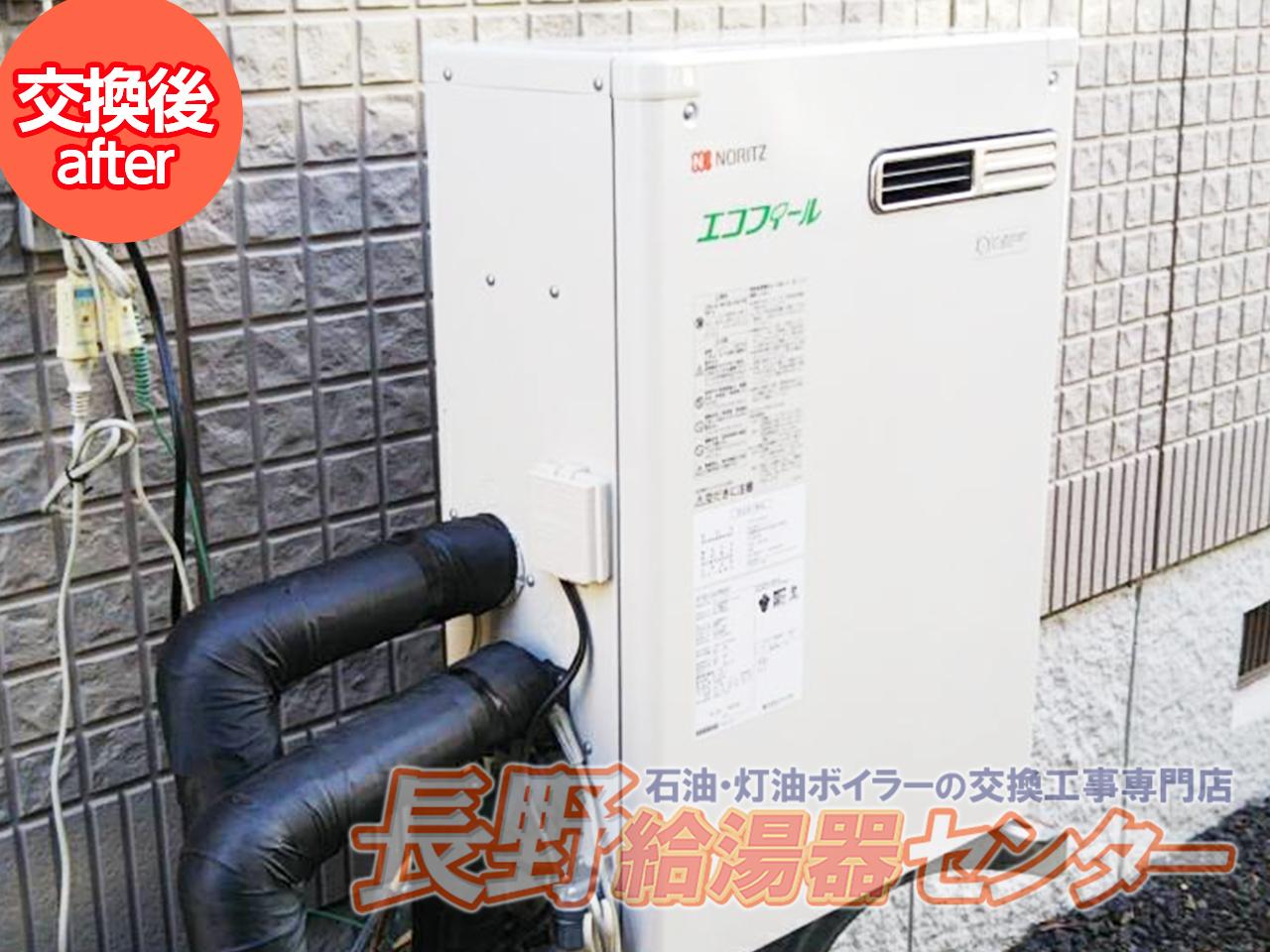 長野市 OTQ-405AYからOTQ-C4705AYへ交換工事