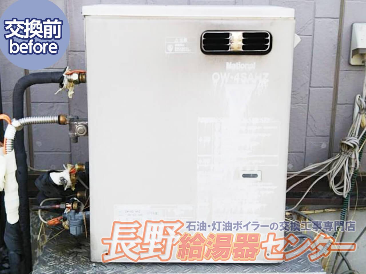 飯田市 OW-4SAHZからUKB-SA380AMXへ交換工事