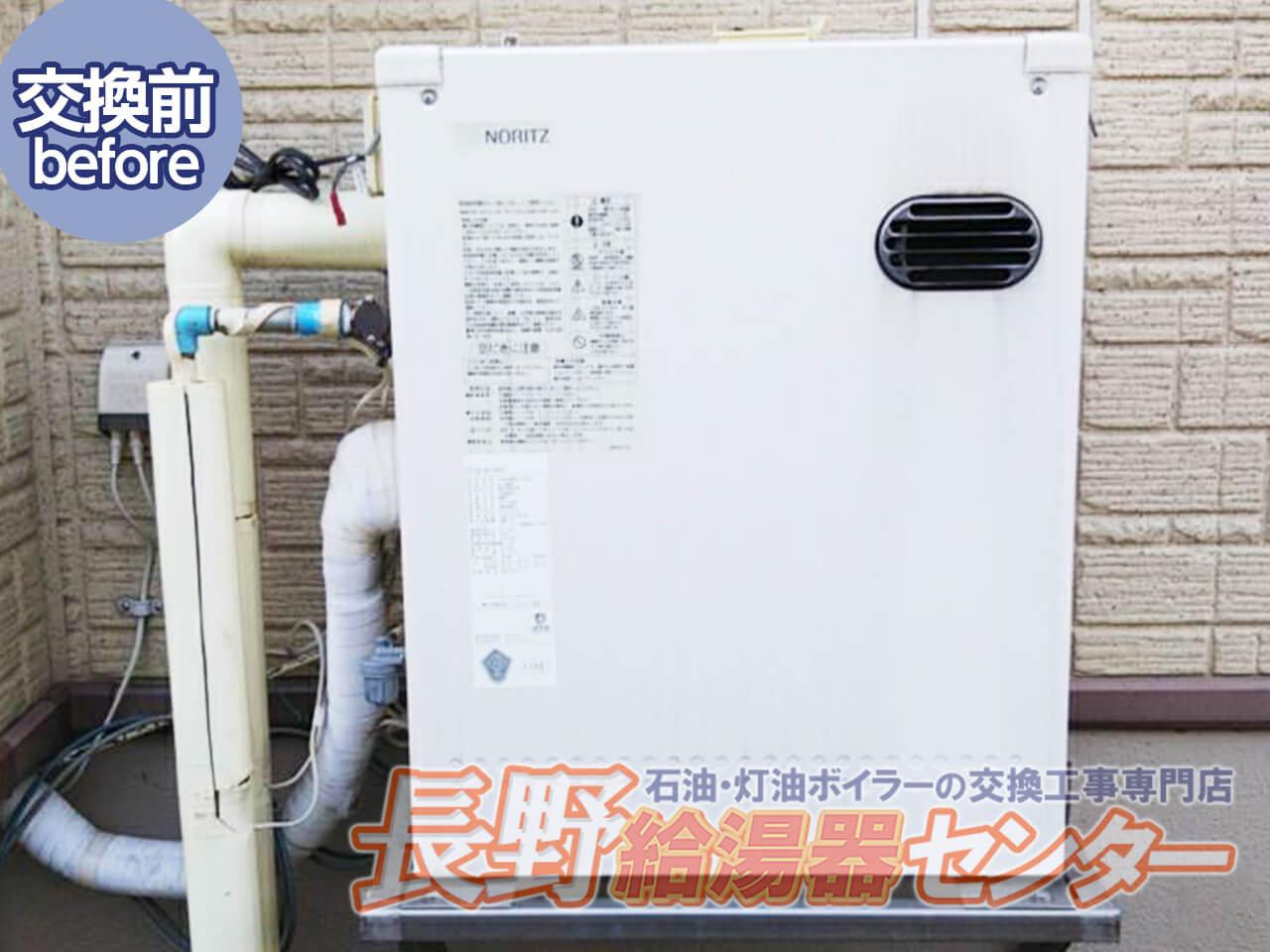 上田市 OTQ-415AYからUKB-EF470FRX5-Sへ交換工事