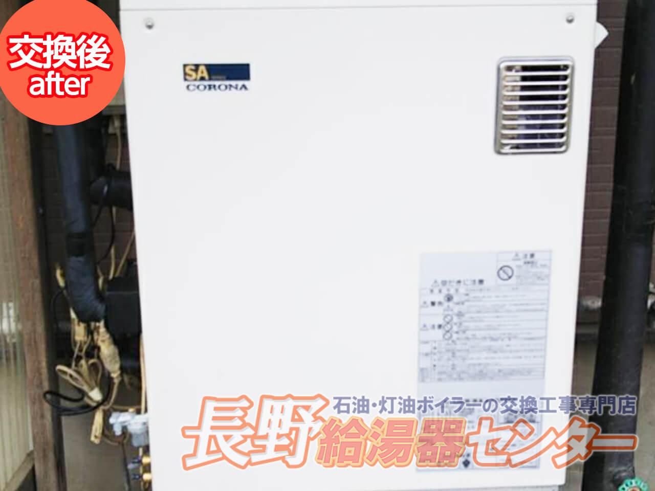松本市 UKB-LD300AXからUKB-SA470FRXへ交換工事