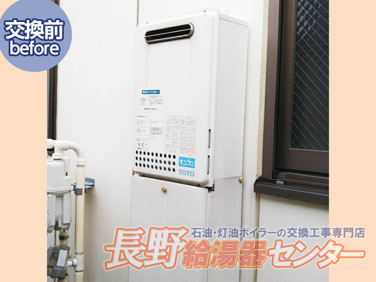 長野市 RGH20KF50-SからGQ-1639WS-1と水道蛇口の交換工事
