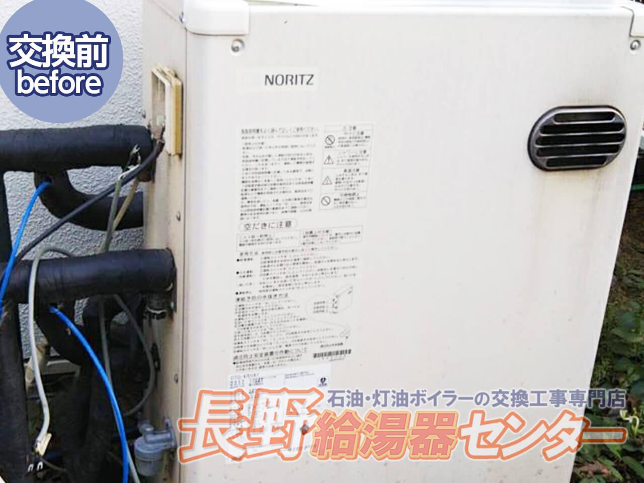 安曇野市 OTQ-4701AYからOTQ-4701A