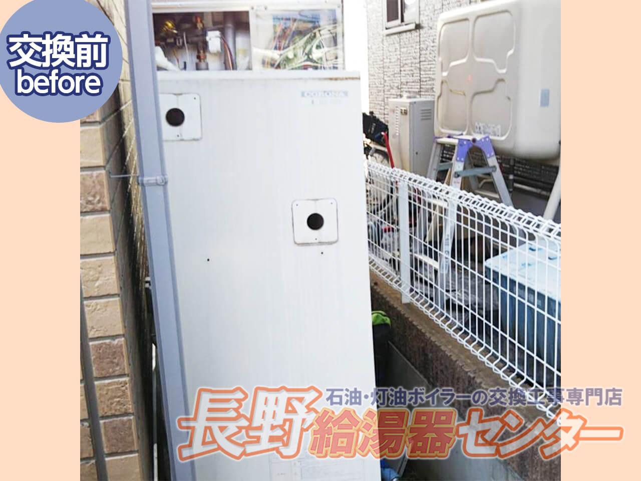 長野市 エコキュート370Lから460L寒冷地フルオート
