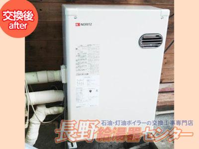 長野市 OTQ-415AYからOTQ-4705AYへ交換工事