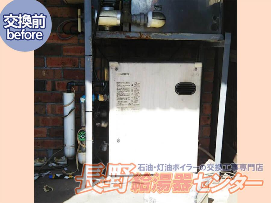 飯山市 OTQ-415AYからUKB-EF470FRX5-Sに交換工事