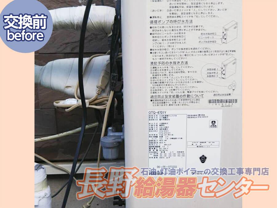 南箕輪村 OTQ4701YからUKB-SA470FMXへ交換工事