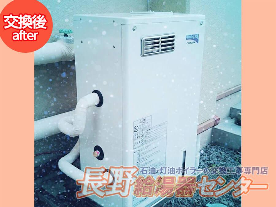 佐久市 長府製作所暖房機HU-1000からUHB-120HR(M)へ交換工事