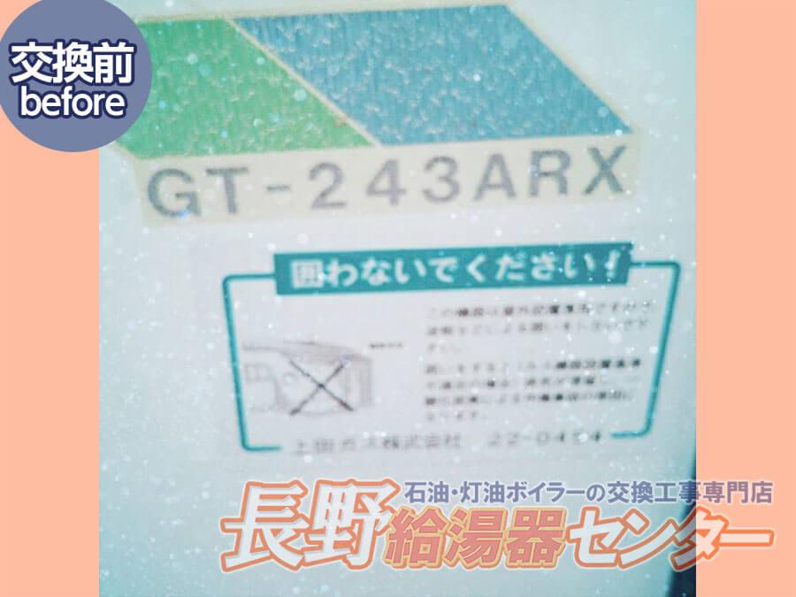 上田市 GT-243ARXからGT-C2462ARXへ交換工事