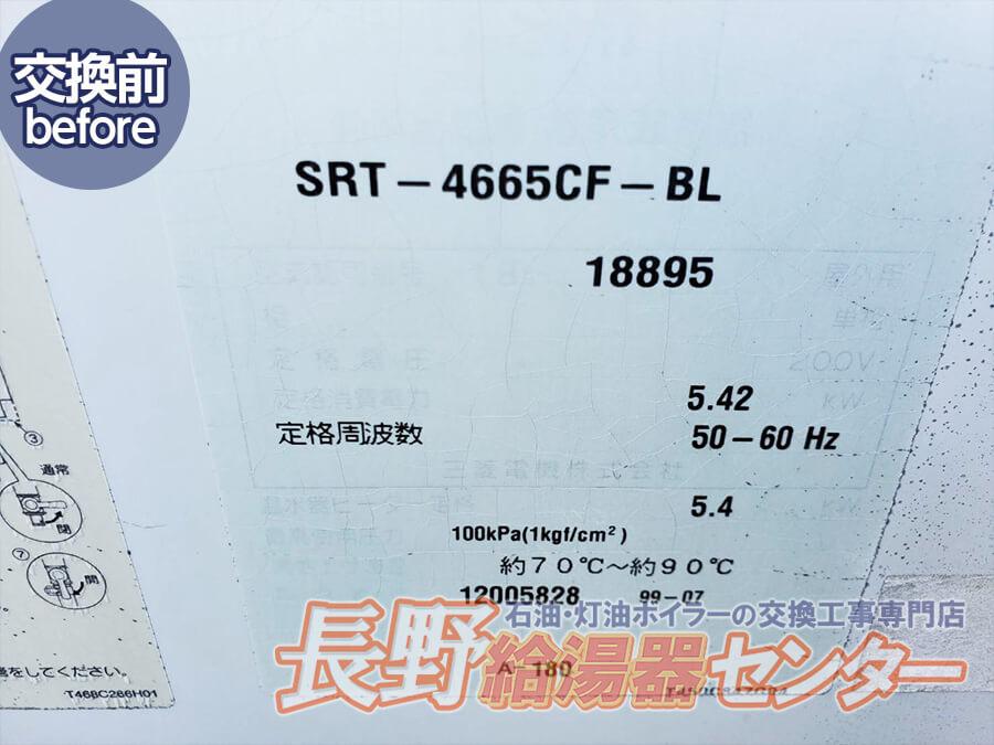 北佐久郡立科町 SRT-4665CF-BLからSRT-STK464Uへ交換工事