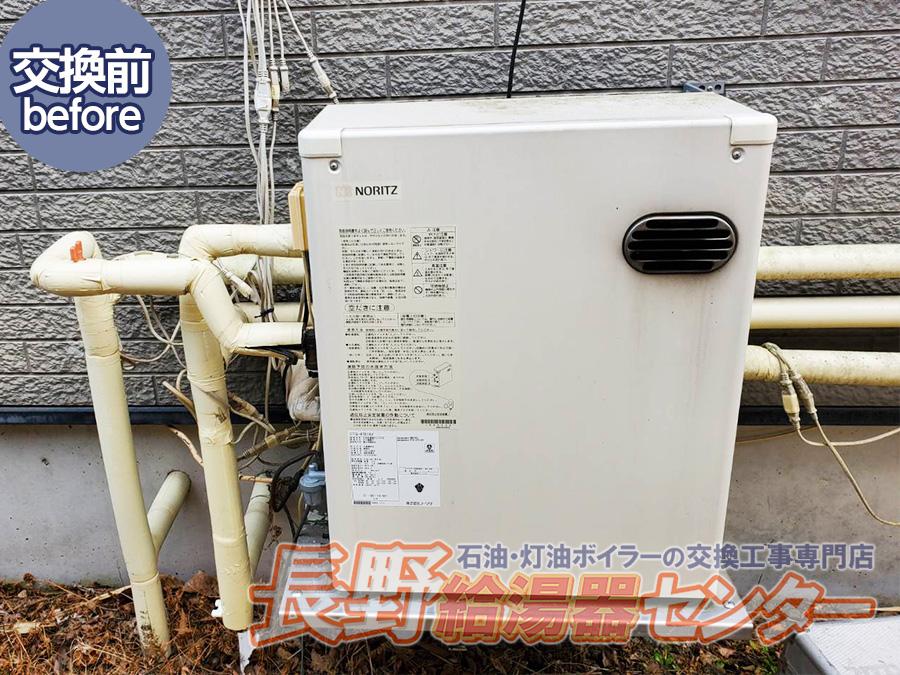 軽井沢町 OTQ-4701AYからUKB-EF470FRX5-Sへ交換工事