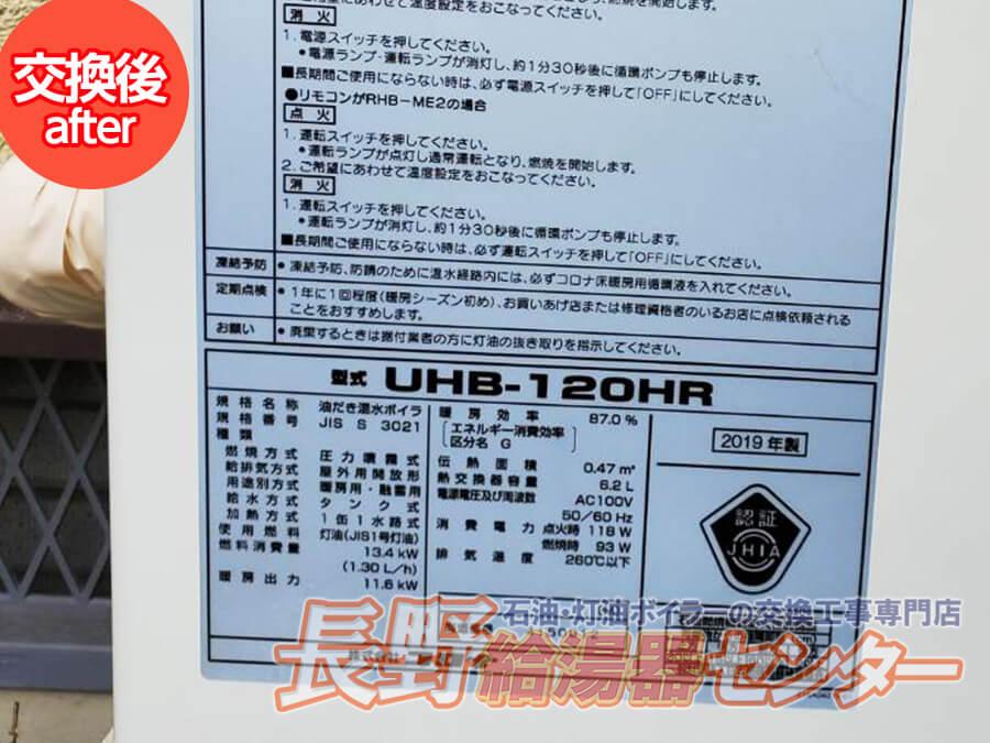 上田市 OK-ST110Z KBからUHB-120HR(M)へ交換工事