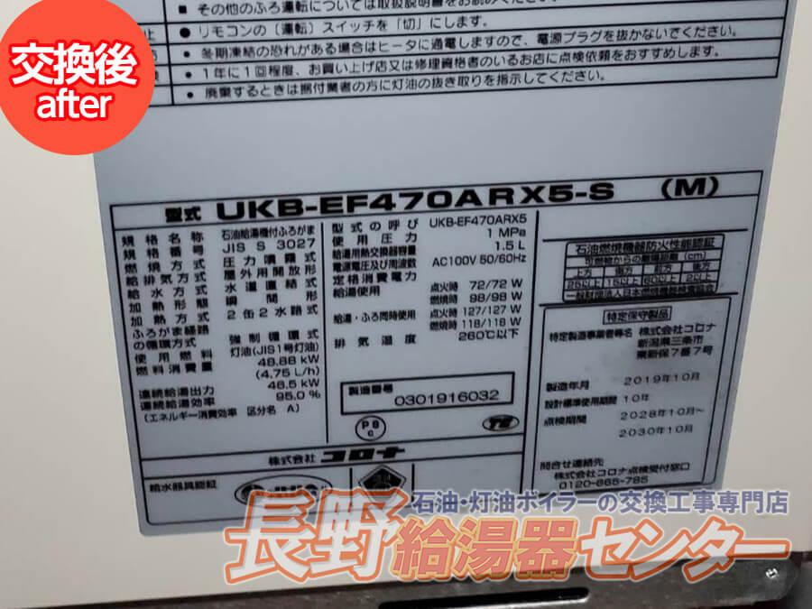 御代田町 UKB-302TXからコロナUKB-EF470ARX5-Sに交換工事