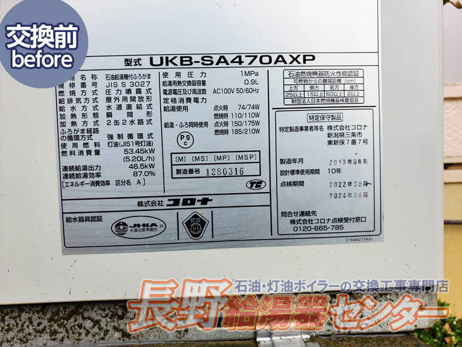 松本市 UKB-SA470AXPからUKB-EF470FRX5-S(M)へ交換工事