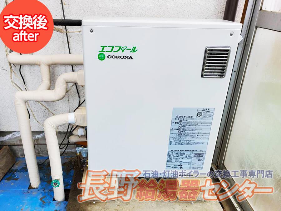 長野市 OTQ-4701AYからUKBEF470FRX5-Sへ交換工事