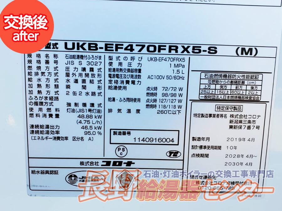 松本市 ユッコからGQ-2039WS-1へ交換工事