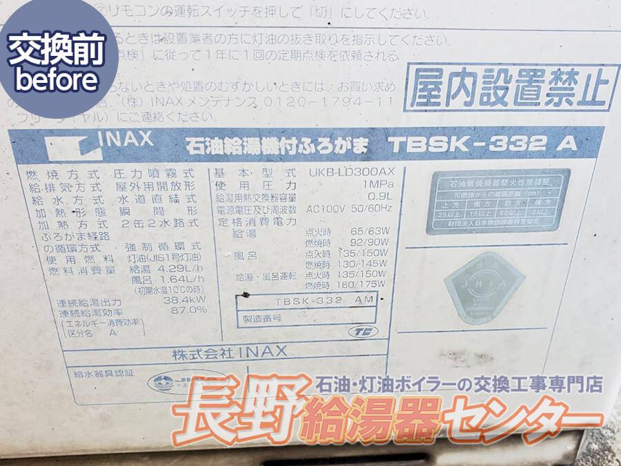 群馬県前橋市 TBSK-332AからUKB-SA470AMXへ交換工事