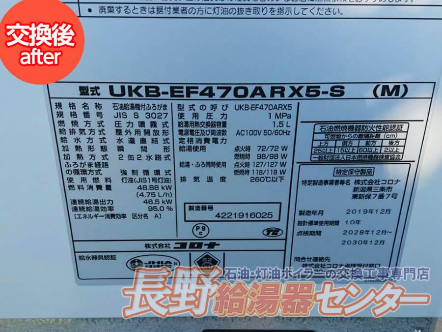 前橋市 SRK-4701DSXからUKB-EF470ARX5-Sへ交換工事