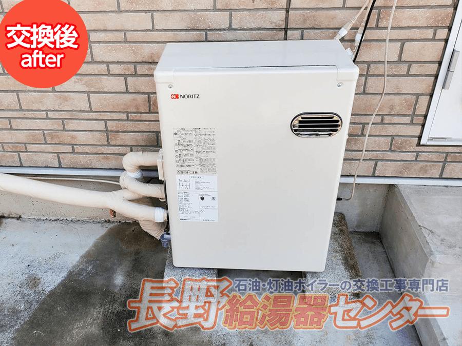 軽井沢町 OTQ-G405AWからOTQ-4705AYへ交換工事