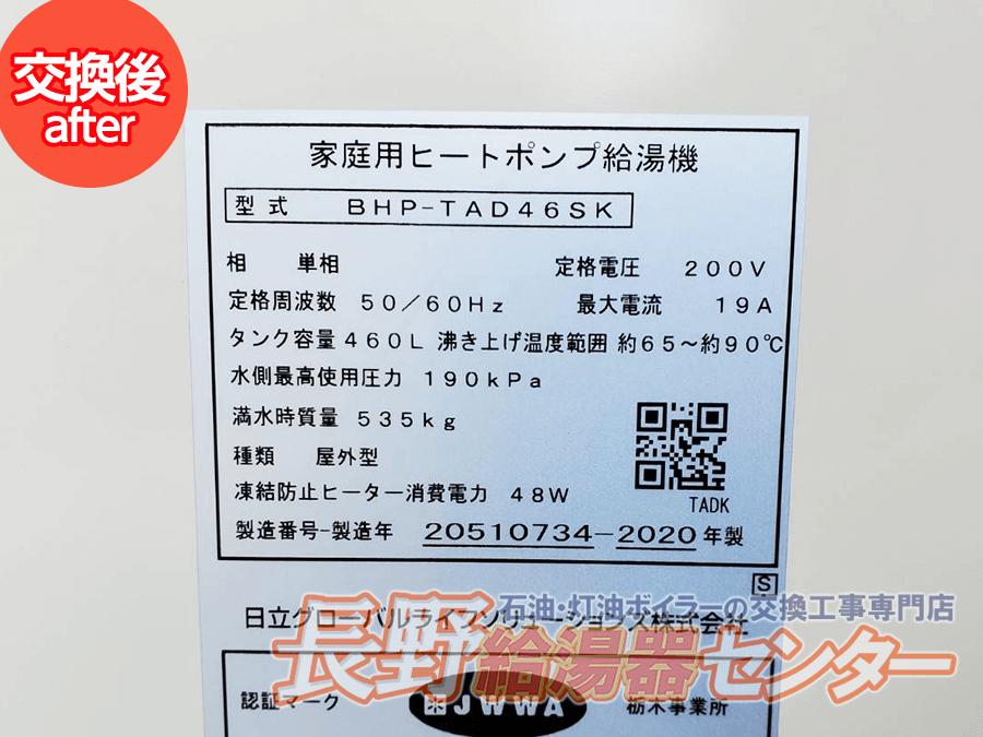 長野市 BHP-HA60SKからBHP-TAD46SKへ交換工事