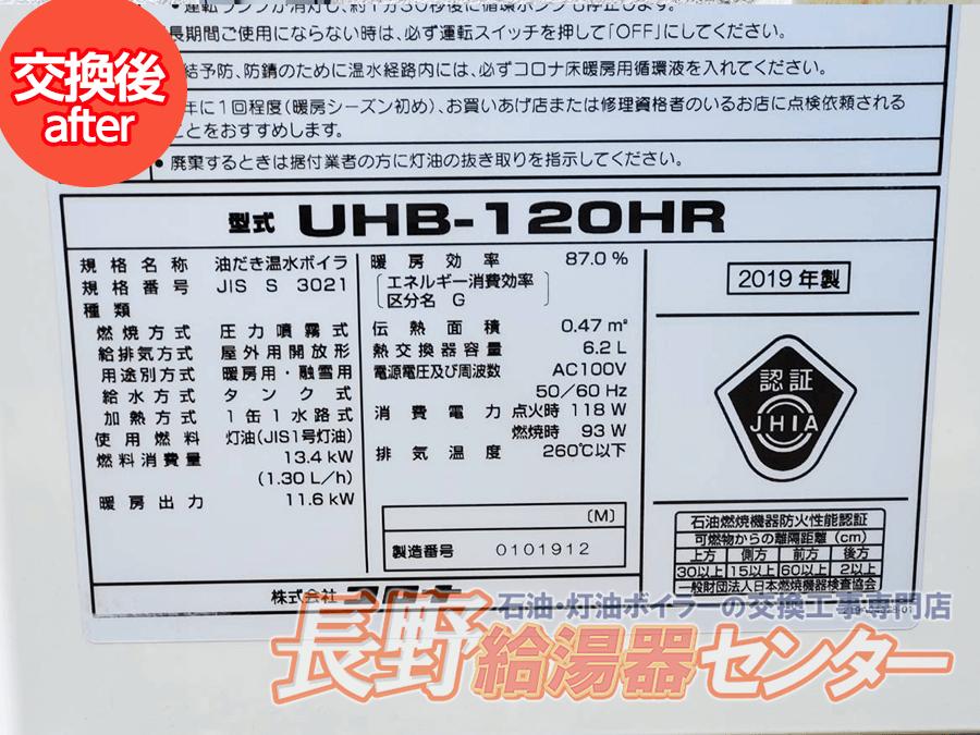 軽井沢町 VKH-110KUからUHB-120HRへ交換工事