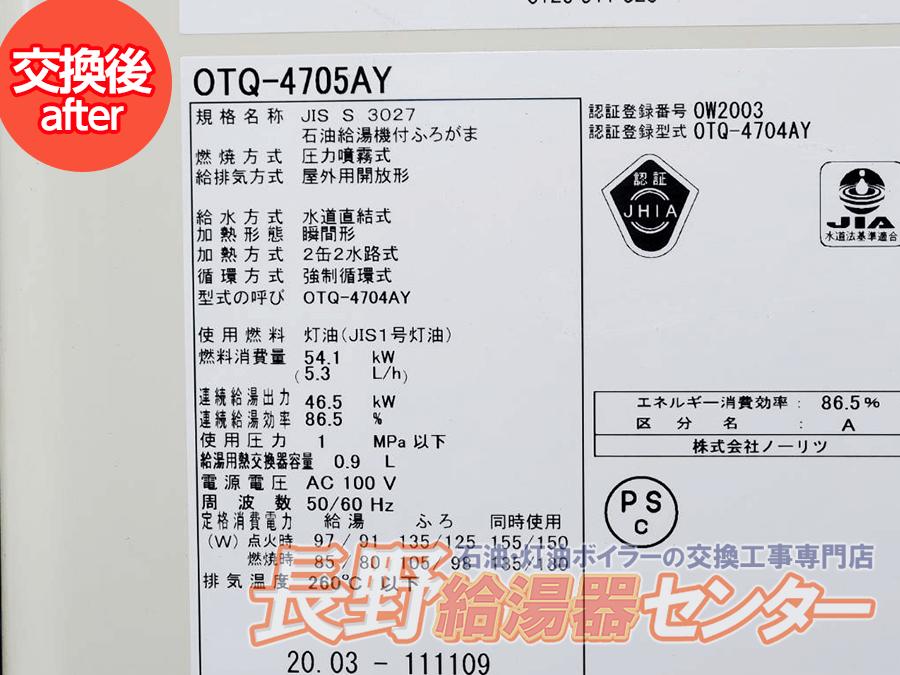 須坂市 OW-4M AH1ZTABからOTQ-4705AYへ交換工事