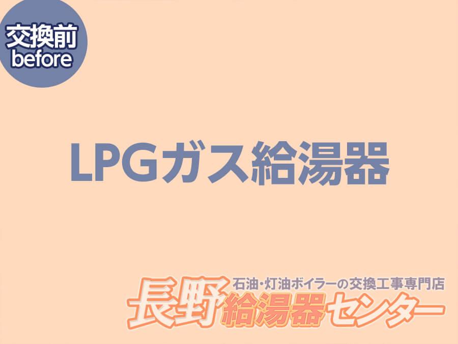 安中市 LPGガス給湯器からエコキュートへ交換工事