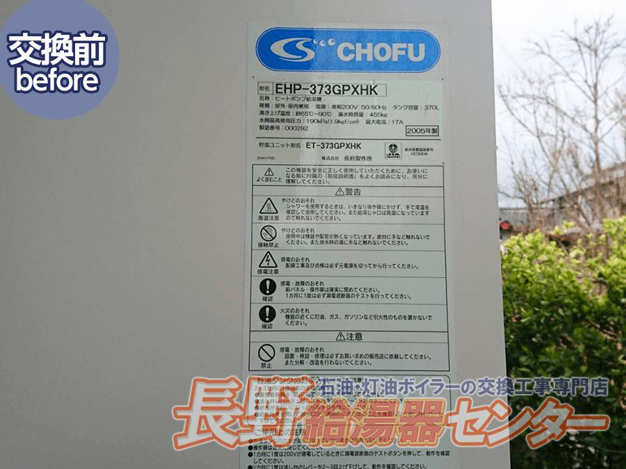 上田市 EHP-373GPXHKからSRT-STK374Uへ交換工事