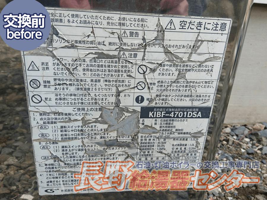 駒ヶ根市 KIBF-4701DSからUKB-SA470AMXへ交換工事