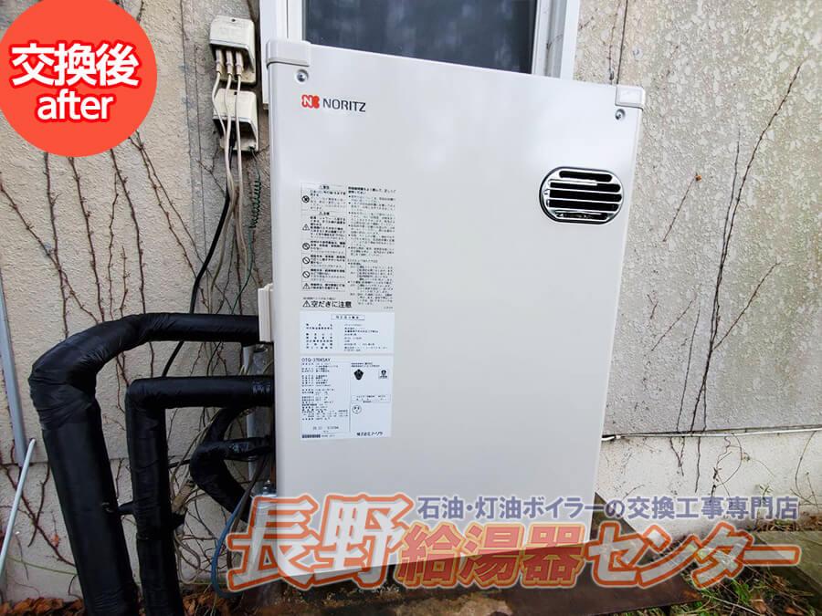 御代田町 OTX-3101AYVからOTQ-3704SAYへ交換工事